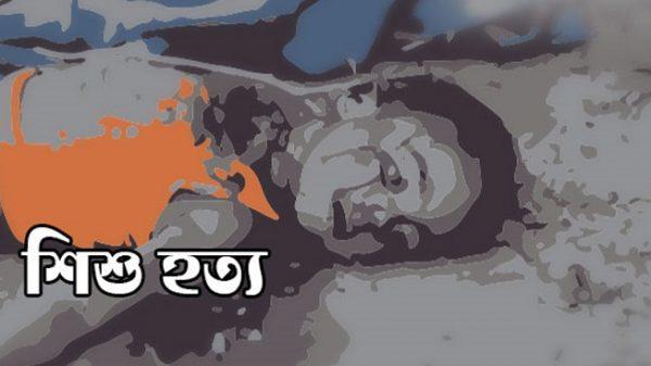 'মিষ্টি' খাওয়ানোর লোভ দেখিয়ে ইট দিয়ে শিশু হত্যা
