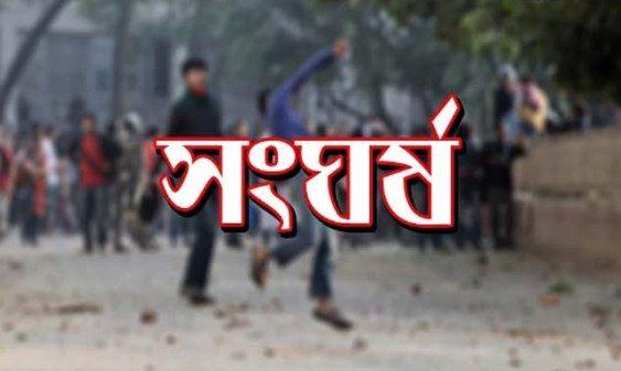 হবিগঞ্জের বানিয়াচঙ্গে দু'পক্ষের সংঘর্ষে আহত ২৫: আটক ৬