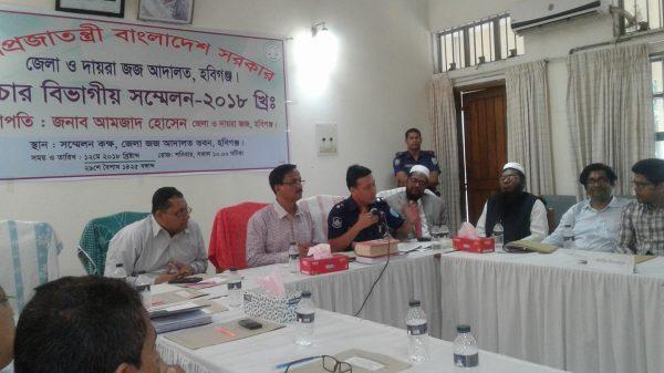 হবিগঞ্জ জেলা ও দায়রা জজ আদালত বিচার বিভাগীয় সম্মেলন অনুষ্ঠিত