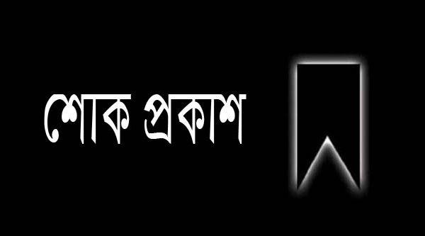হবিগঞ্জ চেম্বার অব কমার্স এন্ড ইন্ডাস্ট্রি'র শোক প্রকাশ
